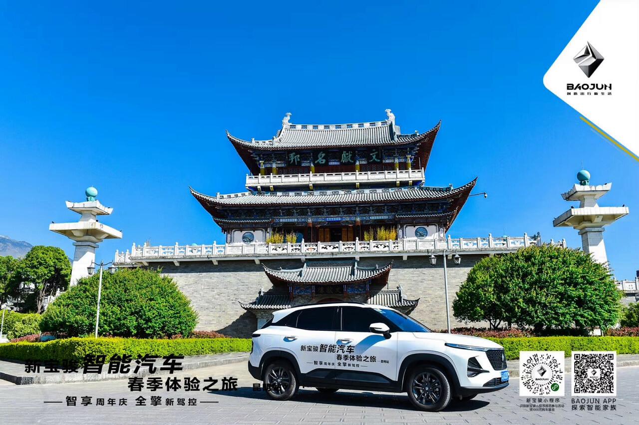 2020年新宝骏智能汽车春季体验之旅大理站启幕