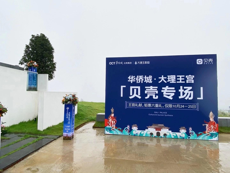 华侨城大理王宫项目贝壳专场会议在大理王宫召开