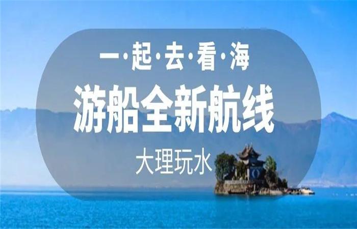 大理旅游 大理洱海游船航线全新改版  畅游洱海正式启航!